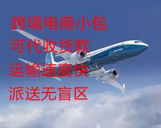深圳到臺灣跨境電商小包專線