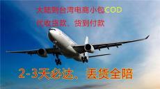 深圳到臺灣跨境電商專線物流