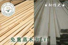 免熏蒸木方lvl順向板材出口用木方價格
