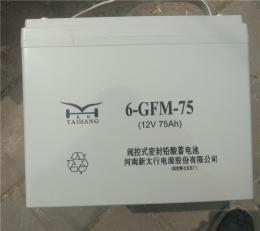 太行蓄电池6-GFM-75 12V75AH报价/价格参数