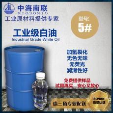 工业5号白油多少钱 无色无味不锈钢防锈油