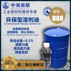 福建泉州批發D40溶劑油環保芳烴d80價格