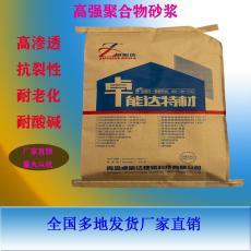 高强聚合物砂浆高强砂浆混凝土墙面修复材料