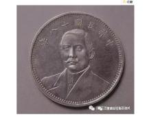 孫中山銀幣