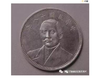 孙中山银币