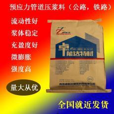 江蘇徐州預應力孔道壓漿料廠家壓漿料供應價