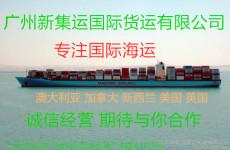 廣州新集運國際海運家具澳大利悉尼