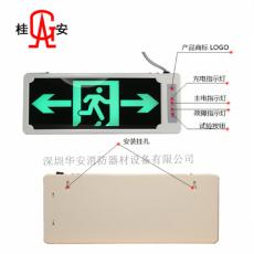 深圳敏华应急灯-深圳应急灯安装