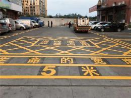 廣州劃車位線施工公司南沙道路熱熔畫線價格
