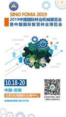 2019中國國際林業機械展覽會