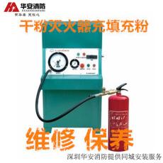 公明滅火器年檢去哪里 深圳華安消防器材