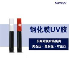 三星手机贴膜uv glass 手机膜uv胶 钢化膜UV