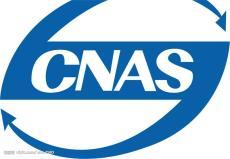 成都仪器CNAS证书仪器校准资料