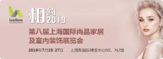 2019第八屆上海國際尚品家居及室內裝飾展覽
