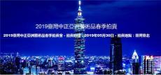 台湾中正拍卖公司