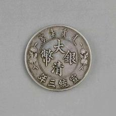 大清银币长须龙壹圆