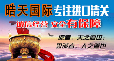 海外到香港到深圳到國內  包稅進口清關