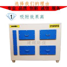 活性炭吸附箱粉尘净化处理器工业VOC废气喷