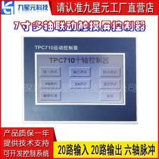 深圳多轴7寸触摸屏运动控制器品牌