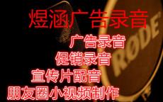 鸡排奶茶开业活动广告店铺宣传介绍录音