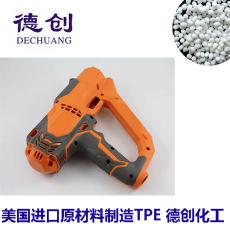 汽車配件TPE包膠PA66材料 德創化工