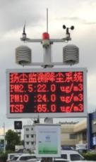 道路扬尘噪声监测设备