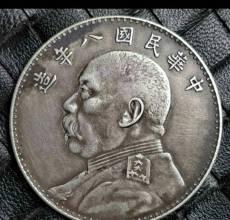 民國三年銀元價格袁大頭銀幣拍賣
