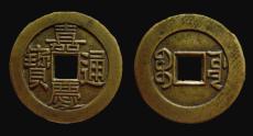 雍正元寶一枚價格多少錢廈門鑒定雍正元寶