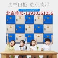中山小学生教室储物柜书包柜规格