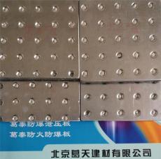 供应葛泰防火抗爆板 北京厂家直供 价格优惠