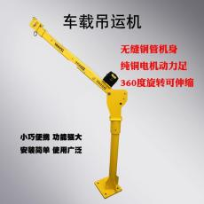 车载吊运机可搭配电动绞盘德式卷扬机使用