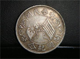 双旗币开国纪念币图片及收购价格