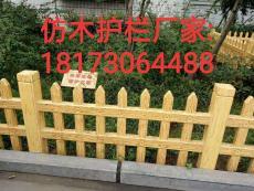 长沙仿木护栏厂家 仿石栏杆安装