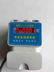 IC卡水控器一体化水控机浴室控水器