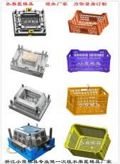 浙江注射模具生产厂家蔬菜筐塑料模具厂家直