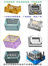 浙江塑料模具胶筐塑料模具30年老品牌