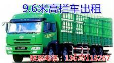 惠阳大亚湾到云浮罗定市17.5米板车出租
