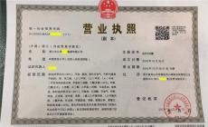 汽柴油成品油公司注册营业执照全国通用