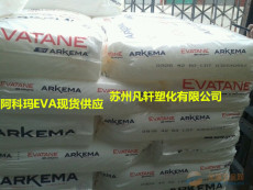 服裝黏合低溫熱熔膠粉 EVA粉640 上海代理商