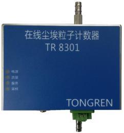 TR8301实时监测颗粒计数器厂家