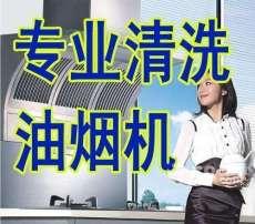 武漢家庭油煙機清洗價格168元來電咨詢