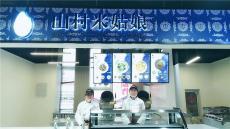 炒飯外賣招商山村米姑娘炒飯的外賣專門