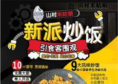 吉林炒飯連鎖店可堂食可外賣免費學習