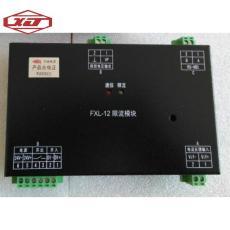 許繼FXL-12充電監控模塊廠家現貨供應