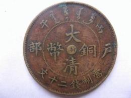2019年大清铜币中间浙字拍卖鉴定