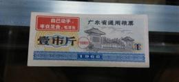 广东省粮票交易市场怎么样