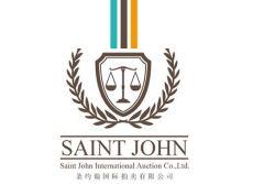 圣约翰拍卖公司天启通宝这么容易成交