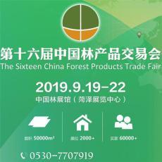 第十六屆中國林產品交易會