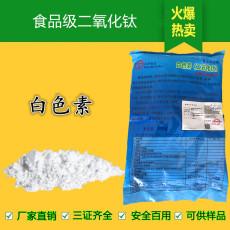 供應食品級添加劑二氧化鈦白粉食用白色素超