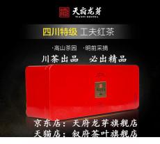 节日送礼冠龙红茶高山工夫红茶茶叶礼盒装